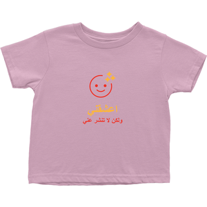Adore me Toddler T-Shirts (Arabic)