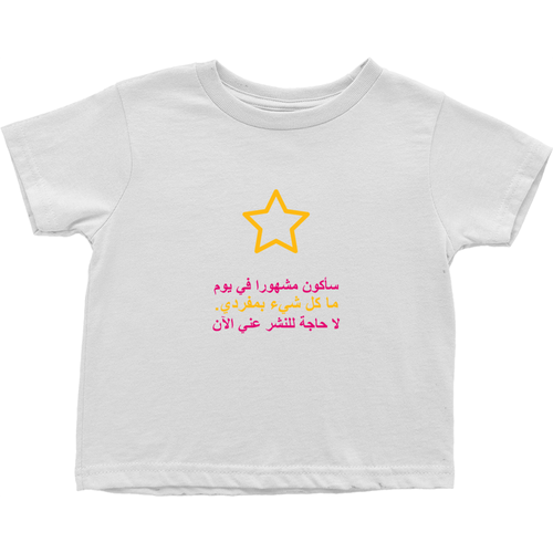 I'll be famous Toddler T-Shirts (Arabic)