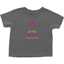 I asked for a Smartwatch Toddler T-Shirts (Arabic)