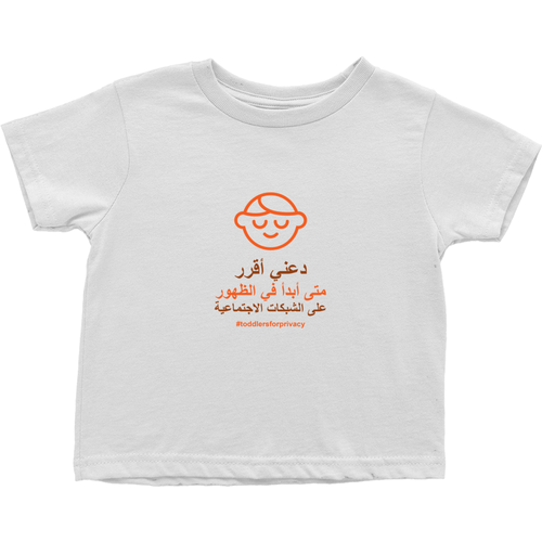 Let me Decide Toddler T-Shirts (Arabic)