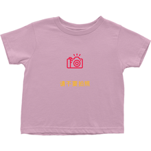 No Photos Toddler T-Shirts (Chinese)
