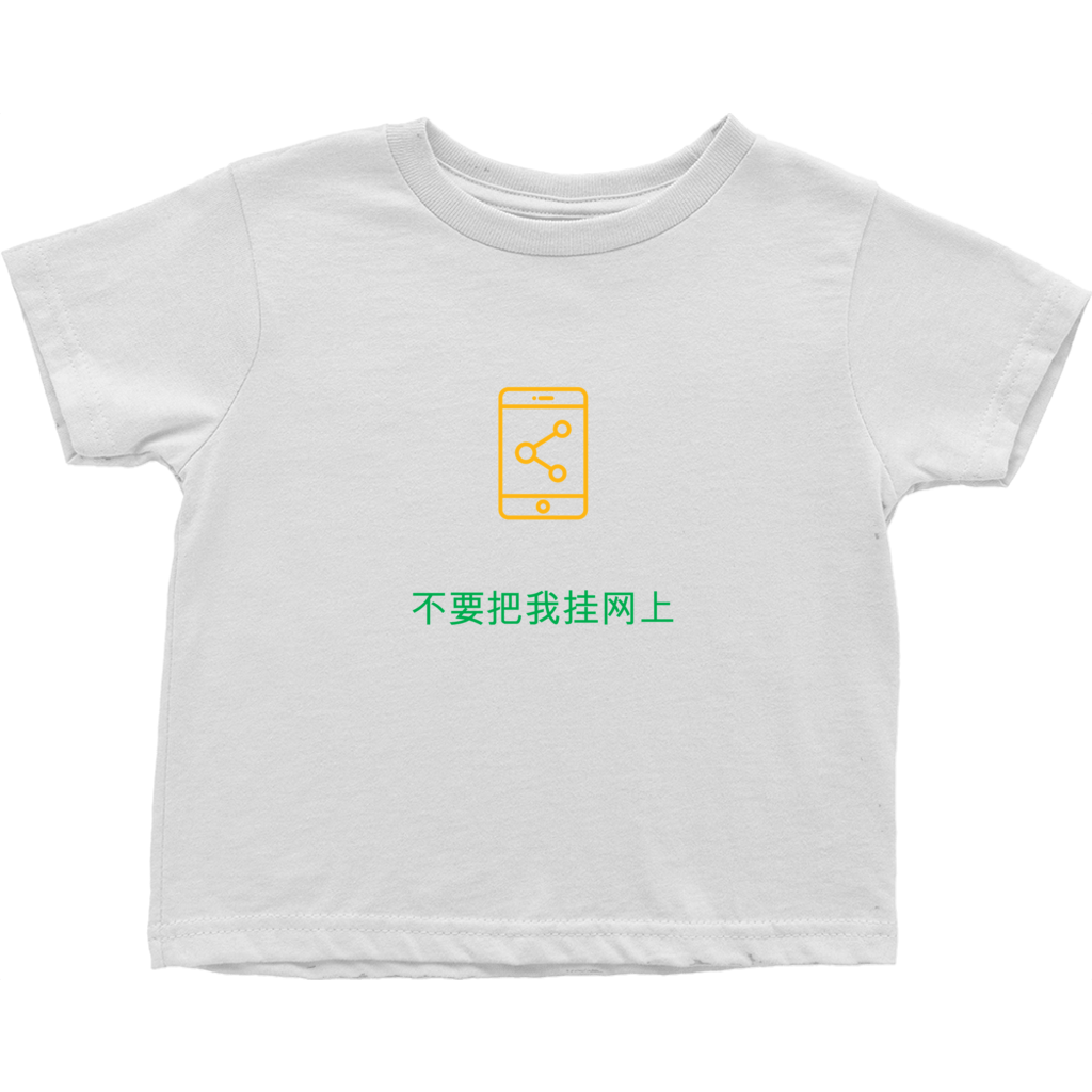 Don't Post me Toddler T-Shirts (Chinese)