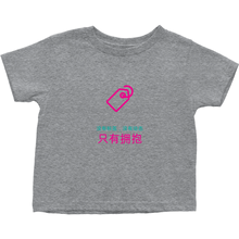 No Tagging Toddler T-Shirts (Chinese)