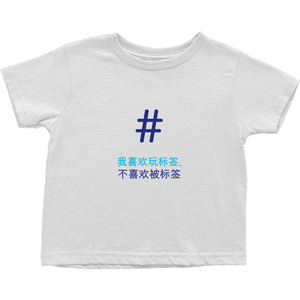 Tagged Toddler T-Shirts (Chinese)