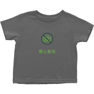 No Paparazzi Toddler T-Shirts (Chinese)