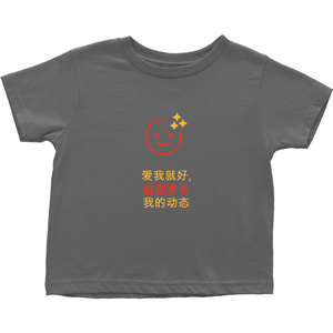 Adore me Toddler T-Shirts (Chinese)