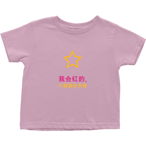 I'll be famous Toddler T-Shirts (Chinese)