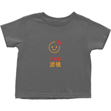 No filter needed Toddler T-Shirts (Chinese)