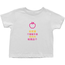 I asked for a Smartwatch Toddler T-Shirts (Chinese)