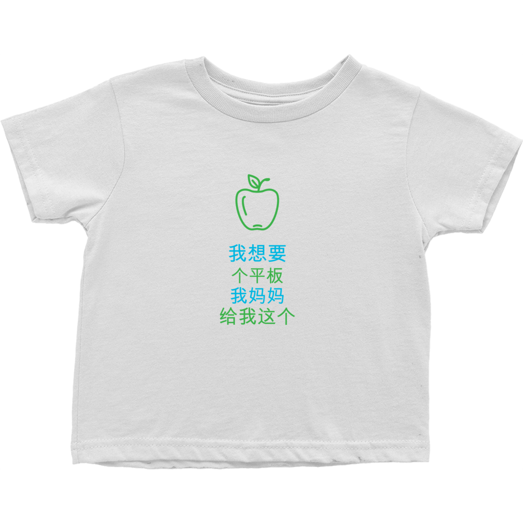 I asked for a Tablet Toddler T-Shirts (Chinese)