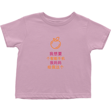 I asked for a Smartphone Toddler T-Shirts (Chinese)