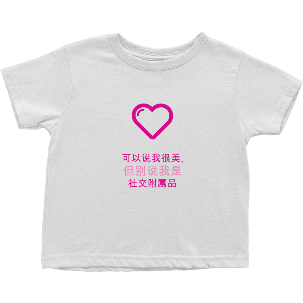 Gorgeous Toddler T-Shirts (Chinese)