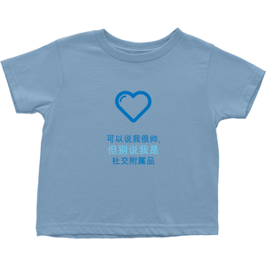 Handsome Toddler T-Shirts (Chinese)