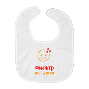No filter needed Bib (Russian)