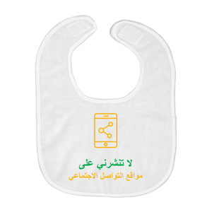 Don't Post me Bib (Arabic)