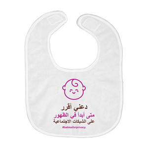 Let me Decide Bib (Arabic)