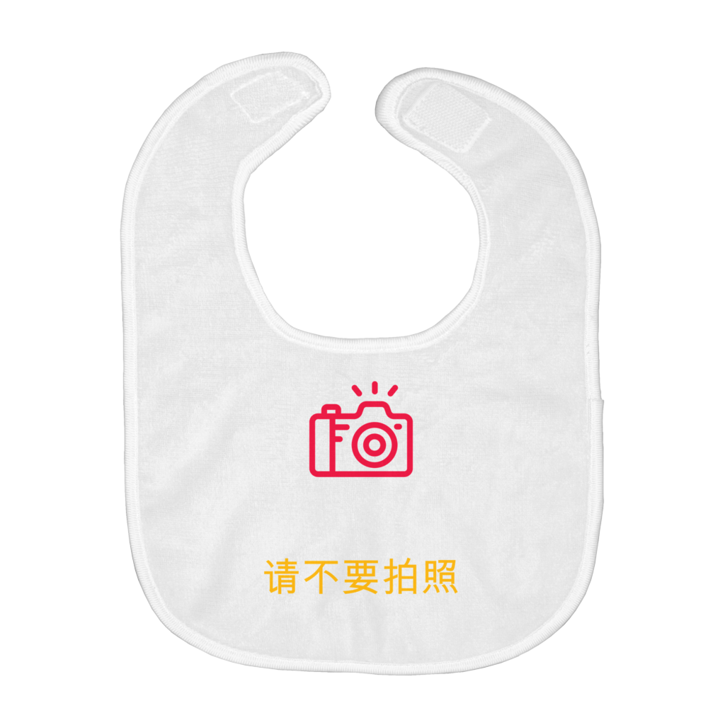 No Photos Bib (Chinese)
