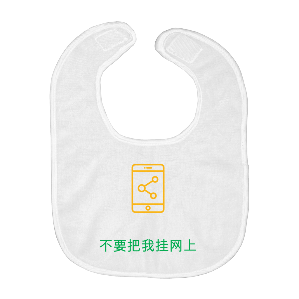 Don't Post me Bib (Chinese)