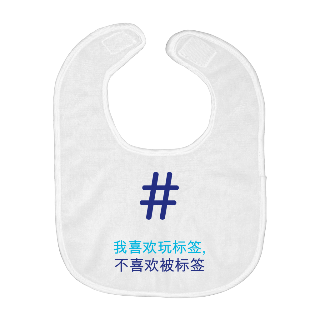 Tagged Bib (Chinese)