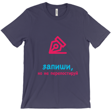 Write Adult T-shirt (Russian)