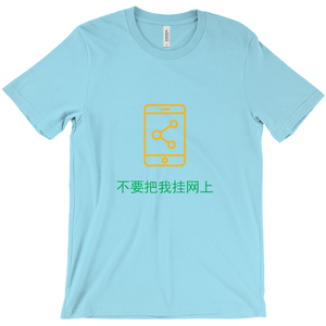 Don't Post Adult T-shirt (Chinese)