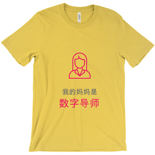 Mom Adult T-shirt (Chinese)