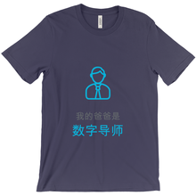 Dad Adult T-shirt (Chinese)