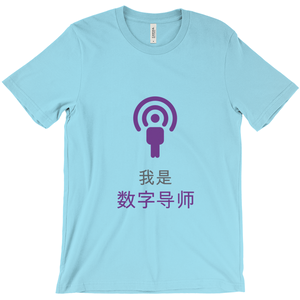 Mentor Adult T-shirt (Chinese)