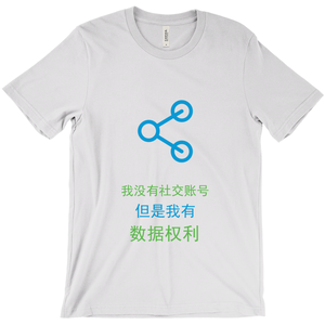 Digital rights Adult T-shirt (Chinese)