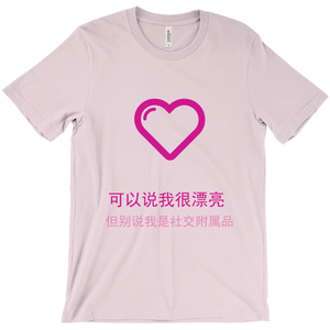Gorgeous Adult T-shirt (Chinese)