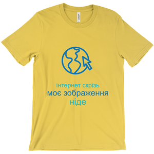 Internet is Ubiquitous Adult T-shirt (Ukrainian)