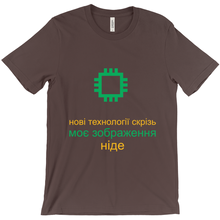 Tech is Ubiquitous Adult T-shirt (Ukrainian)