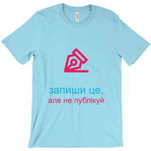 Write Adult T-shirt (Ukrainian)
