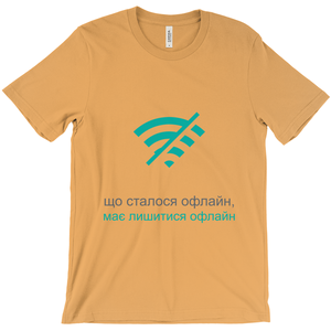What happens offline  Adult T-shirt (Ukrainian)