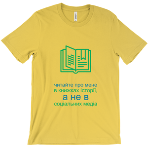 History Adult T-shirt (Ukrainian)
