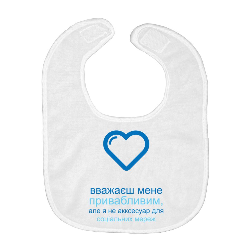 Dad Bib  (Ukrainian)
