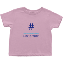Tagged Toddler T-Shirts (Ukrainian)