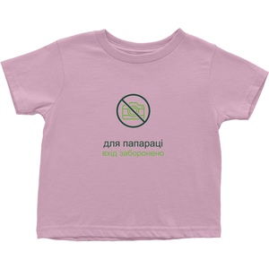 No Paparazzi Toddler T-Shirts (Ukrainian)