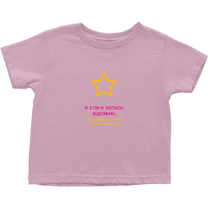 I'll be famous Toddler T-Shirts (Ukrainian)