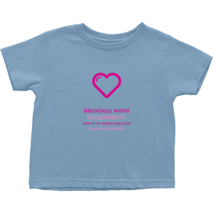 Gorgeous Toddler T-Shirts (Ukrainian)