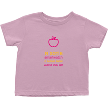 I asked for a Smartwatch Toddler T-Shirts (Ukrainian)