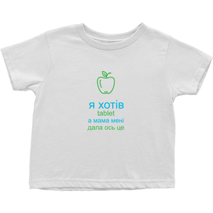 I asked for a Tablet Toddler T-Shirts (Ukrainian)