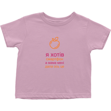 I asked for a Smartphone Toddler T-Shirts  (Ukrainian)