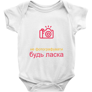 No Photos Onesie (Ukrainian)