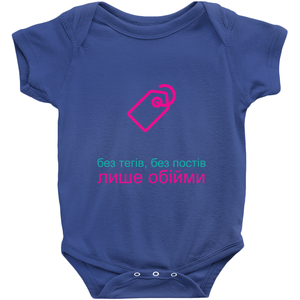 No tagging Onesie (Ukrainian)