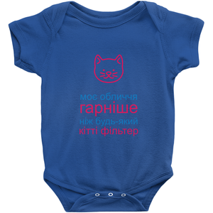 Kitty Onesie (Ukrainian)