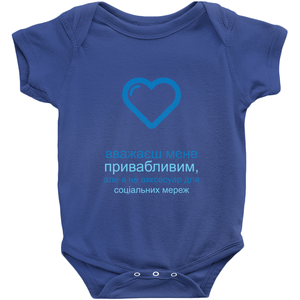 Handsome Onesie (Ukrainian)