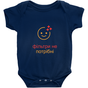 No filter needed Onesie (Ukrainian)