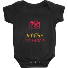 No Photos Onesie (Amharic)