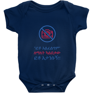 Not old enough Onesie (Amharic)
